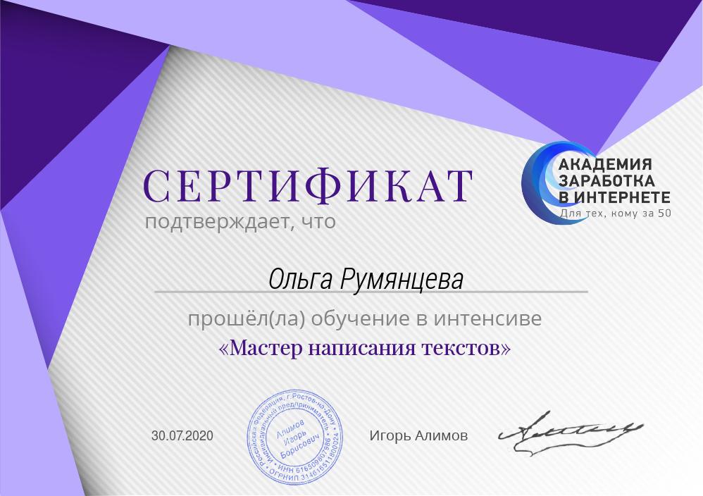 Сертификат 1, копирайтинг.png