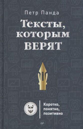 Тексты, которым верят. Книга о копирайтинге