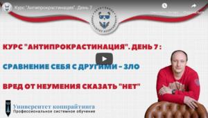 Видео о победе над прокрастинацией