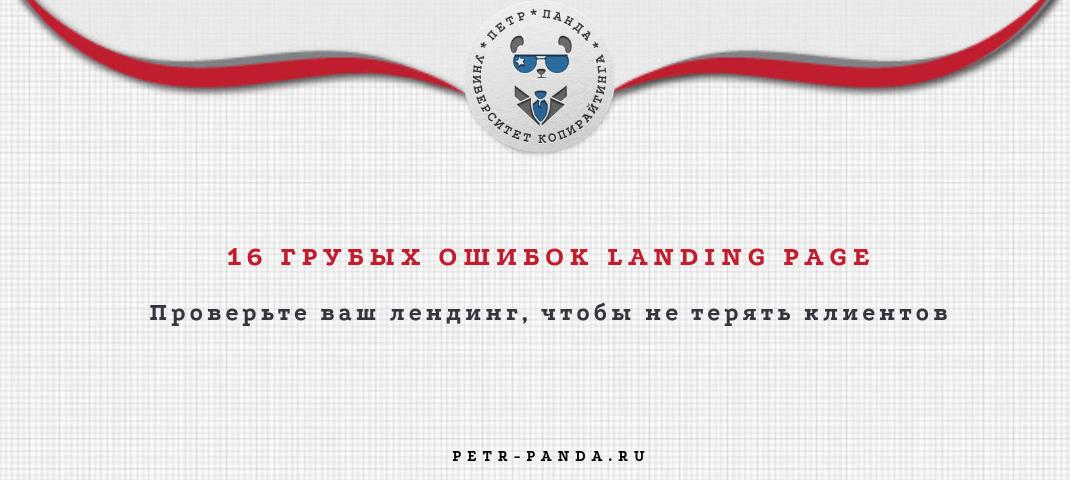 Грубые ошибки на Landing Page. Примеры и исправление