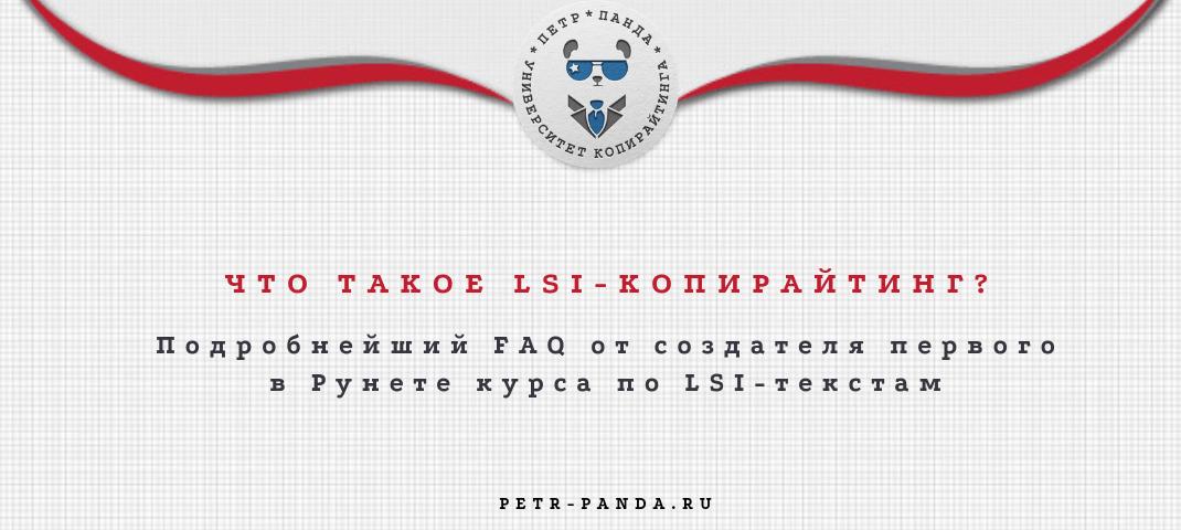 Что такое LSI-копирайтинг?