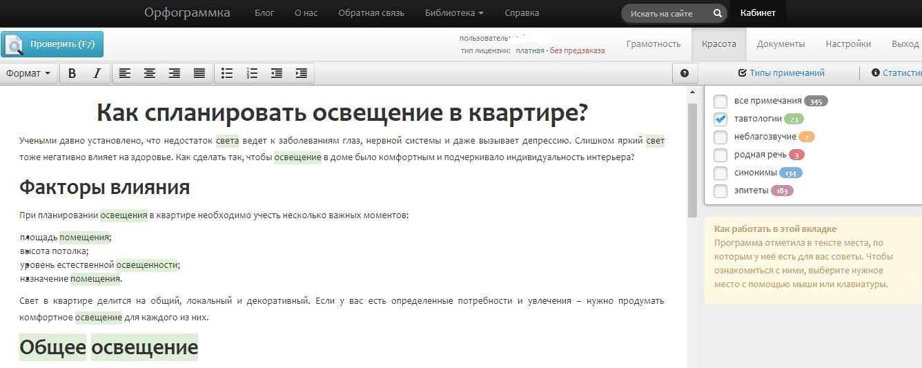 Обзор сервиса «ОРФОГРАММКА»