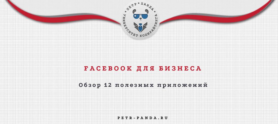 Facebook для бизнеса - обзор приложений