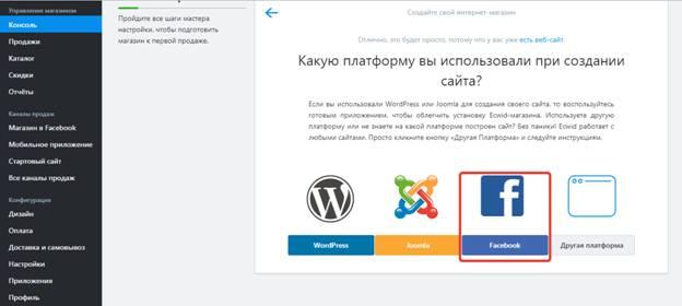 приложение ecwid  для фейсбук