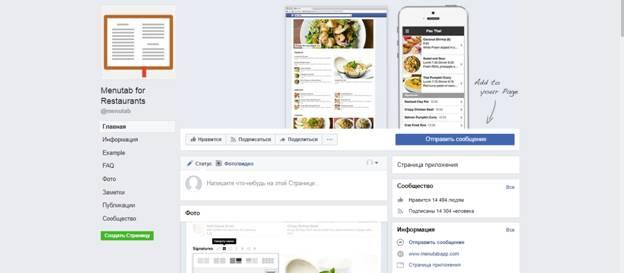 приложение для ресторанов