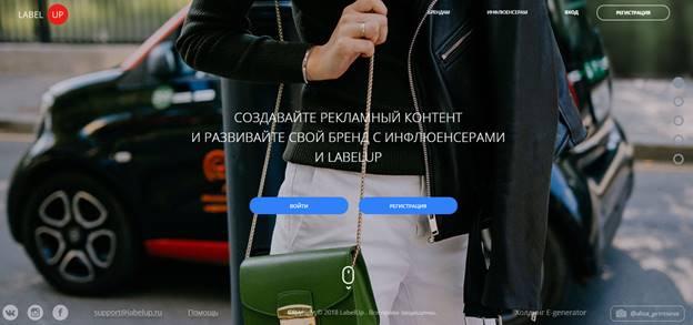 сервис LabelUp для соцсетей - тарифы