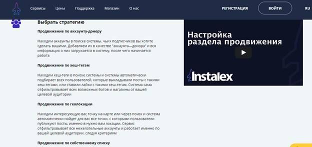 обзор сервиса Instalex
