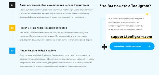 Tooligram сервис для инстаграм