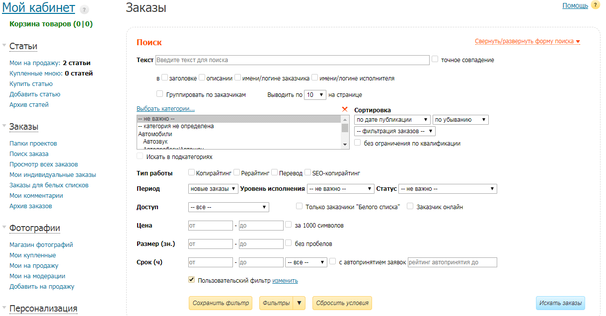 Обзор биржи ETXT