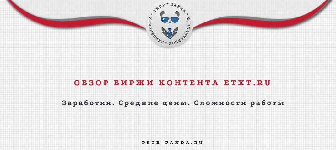 Биржа копирайтинга ETXT: обзор и отзывы авторов