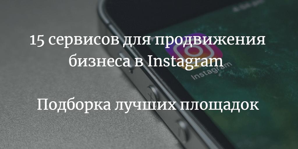 15 лучших сервисов для продвижения бизнеса в Instagram