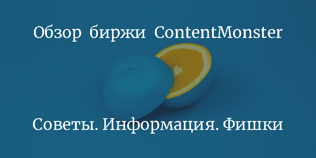 Обзор биржи ContentMonster