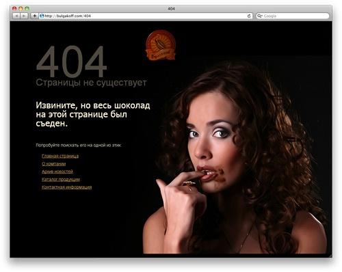 404 страница пример