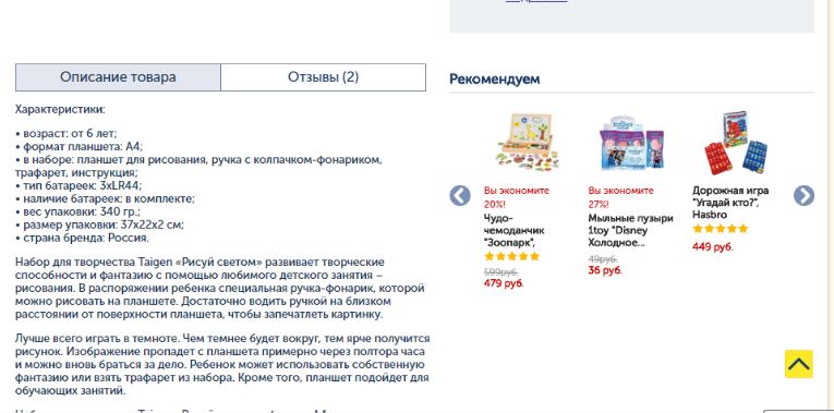 продающие описания для карточки товаров