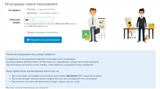 Регистрация на сайте FreelanceHunt