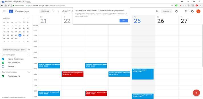 календарь гугл для контент плана