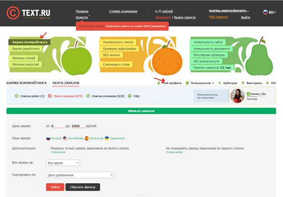 Регистрация на бирже контента Text.ru