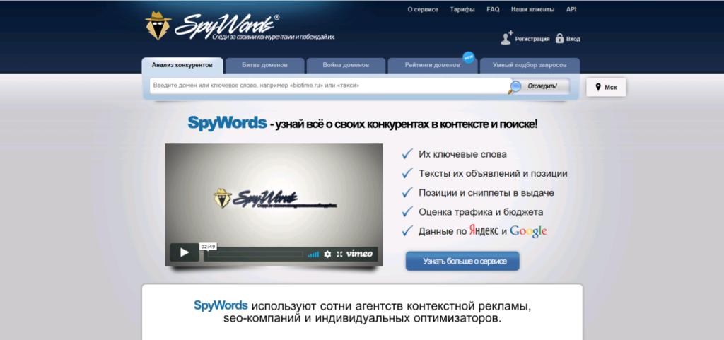 анализ конкурентов сервис spywords