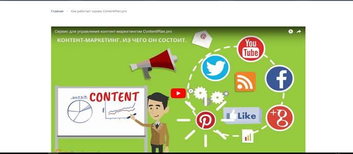 контент план на сайте contentplan.pro