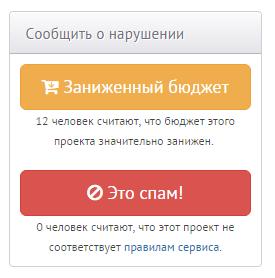 """Функция """"Заниженный бюджет"""" на Freelancehut"""