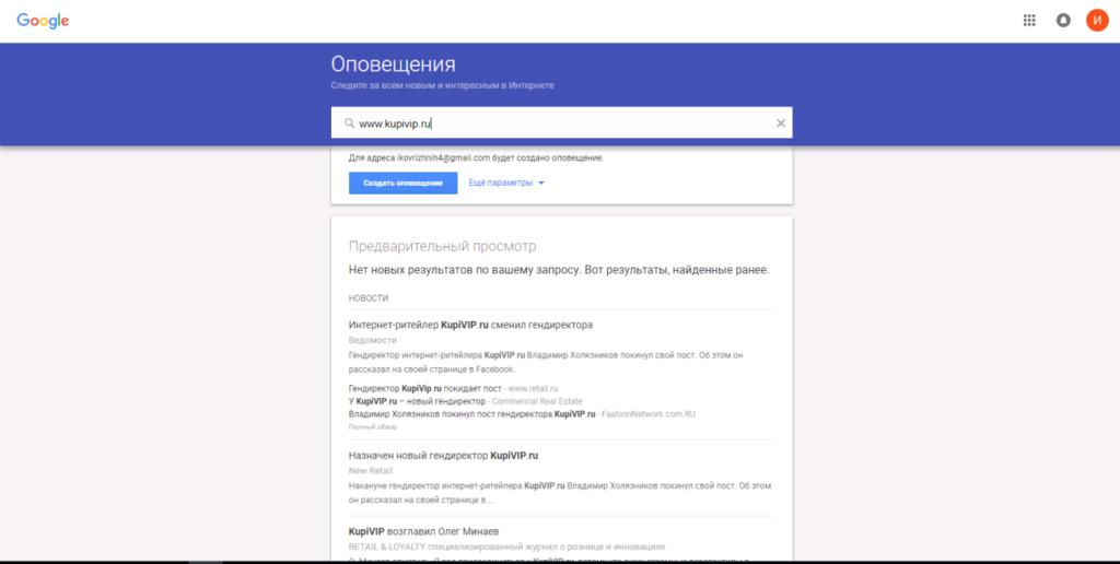 обзор сайта google alerts и тарифы