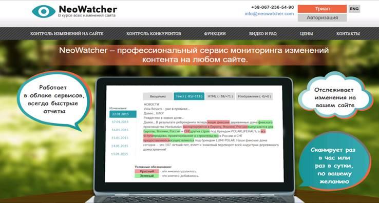 изменения на сайтах конкурентов neowatcher