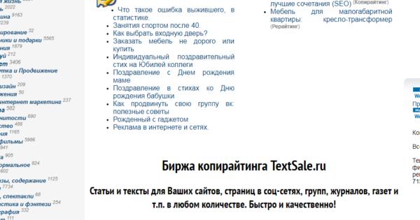 портфолио на Textsale