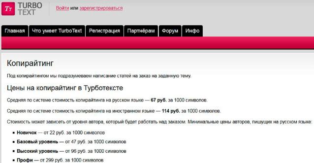 Регистрация на Turbotext