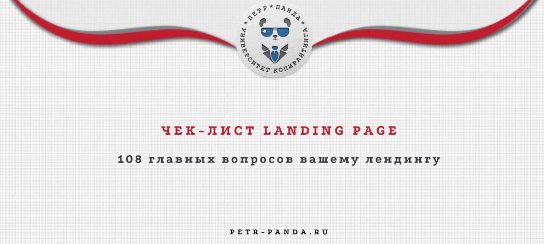 Чек-лист продающего Landing Page