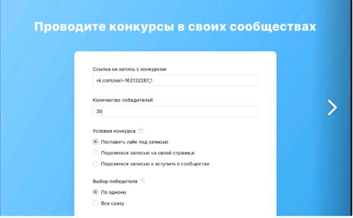 приложение для проведение конкурсов в группах Вконтакте