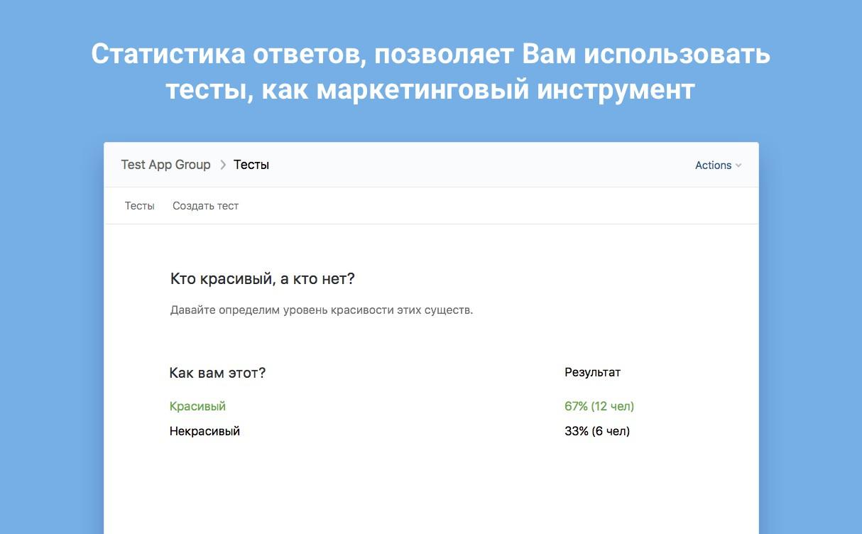 """приложение """"тесты"""" на сайте """"Вконтакте"""""""