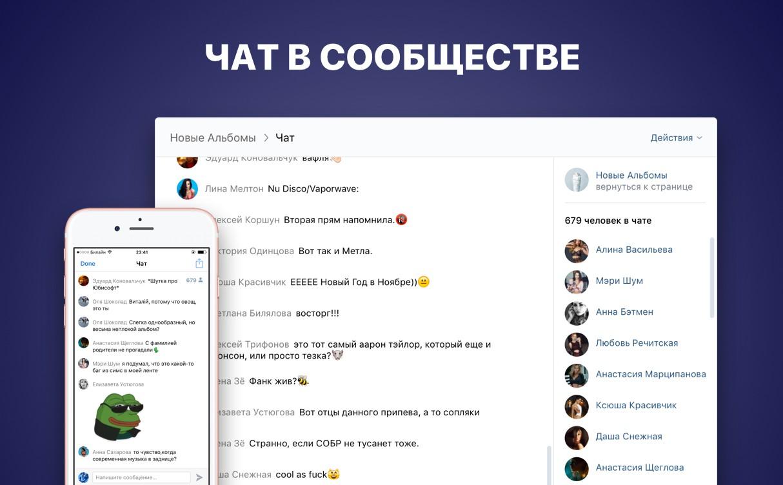 """Приложение """"чат"""" для группы вконтакте"""