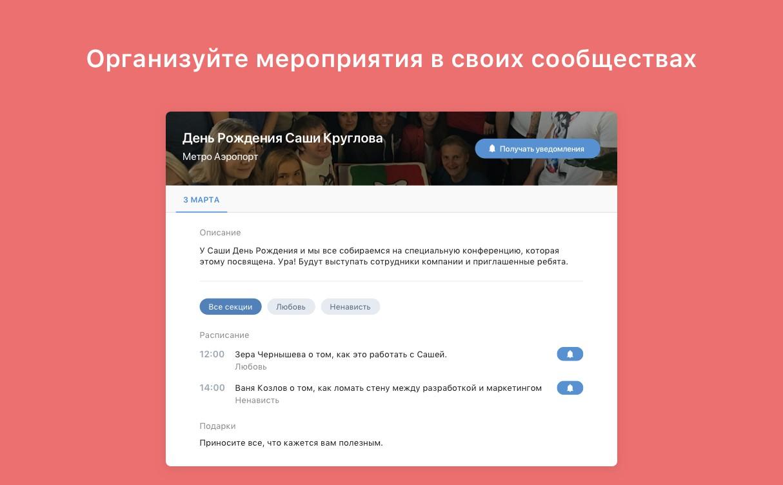 Приложение для проведение мероприятий вконтакте