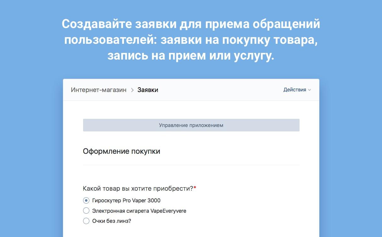 Заявки через приложение сообществ на сайте Вконтакте