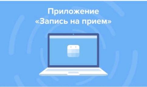 приложение Вконтакте для записи на прием