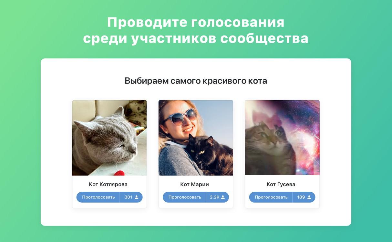 приложение для голосований