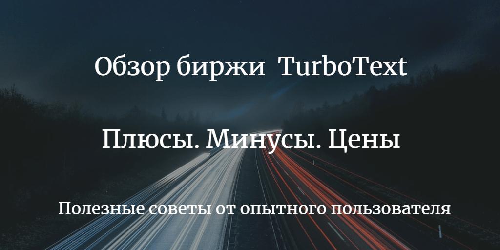 Обзор биржи контента TurboText