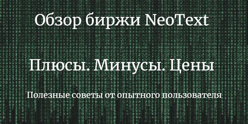 Обзор биржи контента NeoText