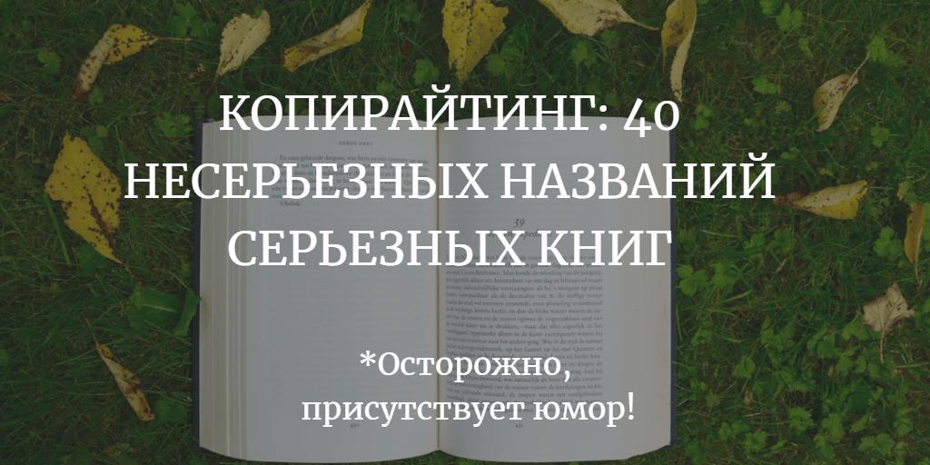Копирайтинг: 40 несерьезных названий серьезных книг