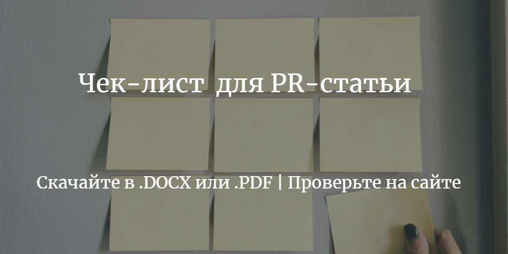 Чек-лист для PR-статьи