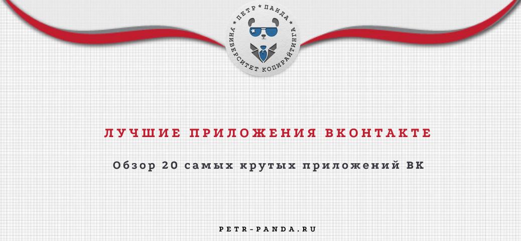 Список лучших приложений Вконтакте