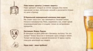 """Тексты """"О компании"""" с графикой"""