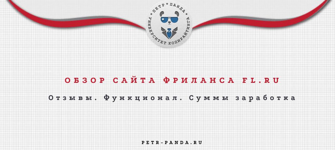 Обзор сайта fl.ru