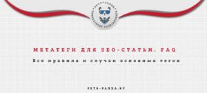 Метатеги для SEO-текстов. Все правила и примеры