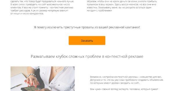 лендинг настройка рекламы, пример сайта