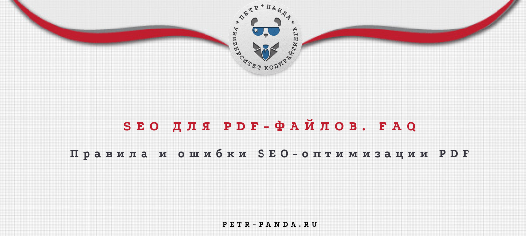 SEO для файлов PDF. Правила и примеры