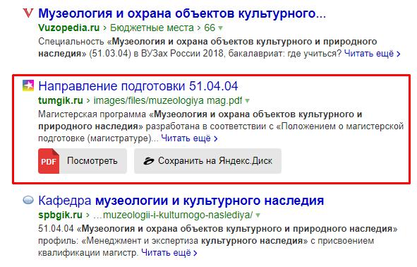 PDF-текст отражение в яндекс