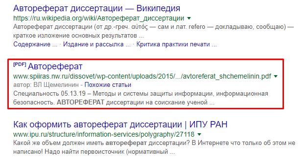 PDF-текст в Google