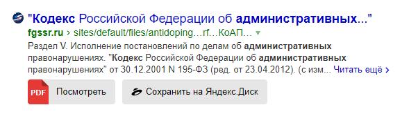 PDF-текст с оптимизацией