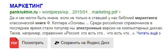 PDF-текст SEO-оптимизация электронной книги по маркетингу